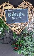 koko cafe (4)