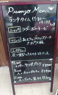 プリンチペ (2)