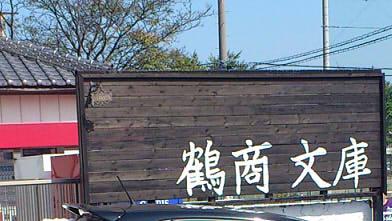 鶴商文庫2 (1)