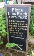 ライオンロック (1)