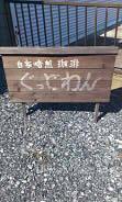 ぐっどわん (2)