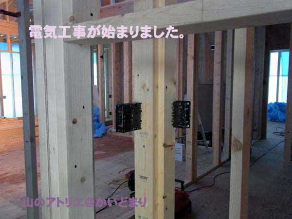 電気工事開始