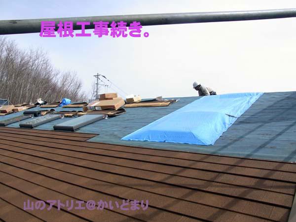 屋根工事続き