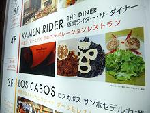 KAMEN RAIDER THE DINER(仮面ライダー ザ ダイナー)