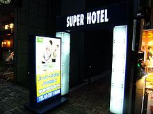 120314_superhotel_w.jpg