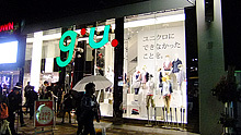 ジーユー 池袋東口店