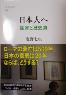 塩野七生 日本人へ国家と歴史編