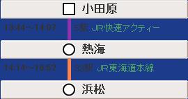 小田原→姫路2