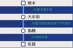 熊本→佐賀