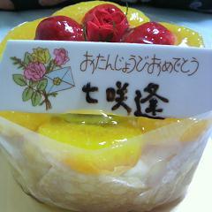 七咲逢誕生日ケーキ2