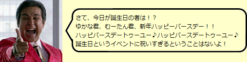 鴻上会長セリフ
