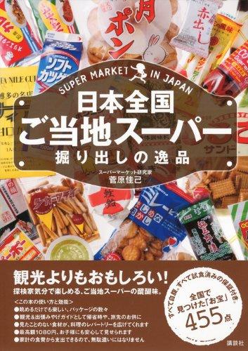 「日本全国ご当地スーパー掘り出しの逸品」(講談社)¥1365