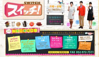 東海テレビスイッチweb_convert_20130401134943