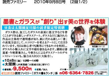 ガラス書2010.10