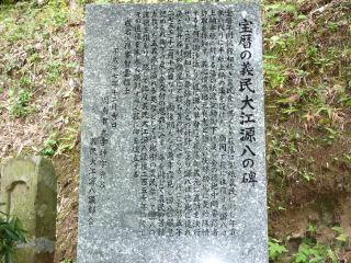 大江さん顕彰碑