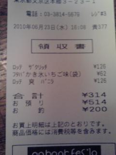 100626_1759_02.jpg
