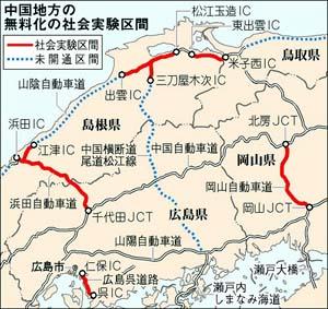 (中国地方)高速道路の無料化実験