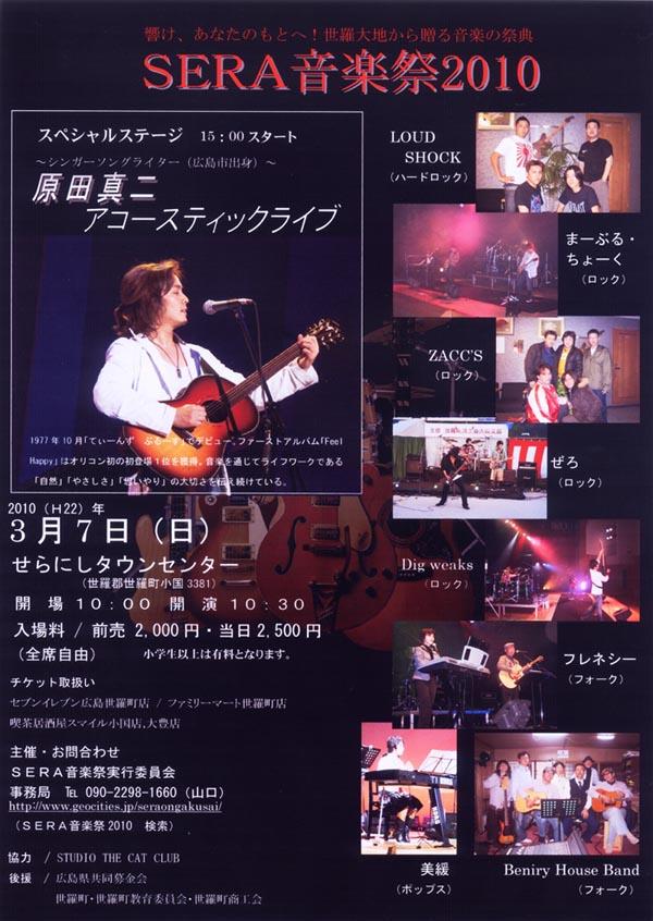 SERA音楽祭2010