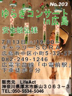ゆらぎコンサートin 広島電子チケット No203安佐敏弘様