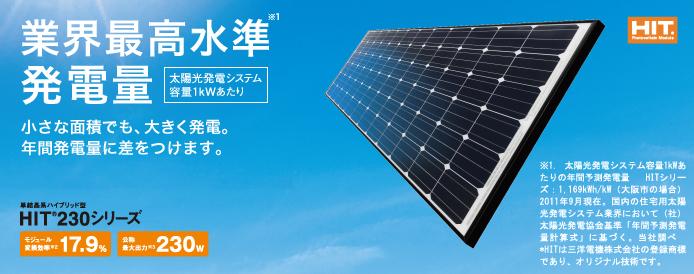 単結晶太陽電池