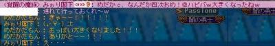 縺顔・昴>・狙convert_20111205135017