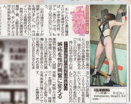 サンケイスポーツ2011.7.23掲載