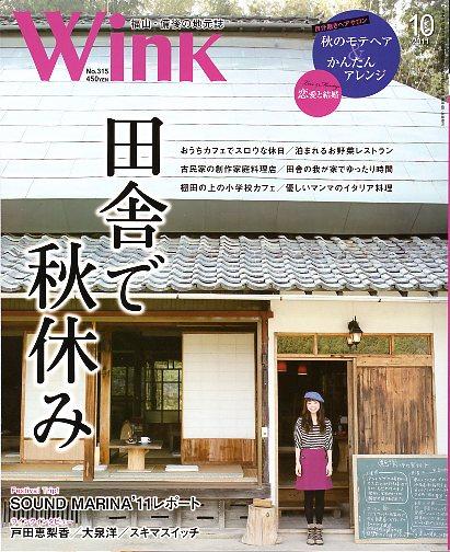 wink1010 hyoushi