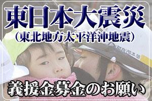 東日本大震災(東北地方太平洋沖地震)義援金募金