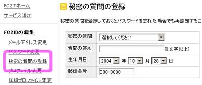 【FC2IDの編集】 → 【秘密の質問の登録】より設定