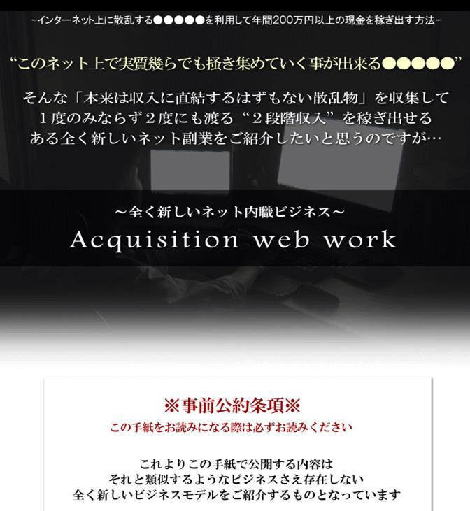 Acquisition web work