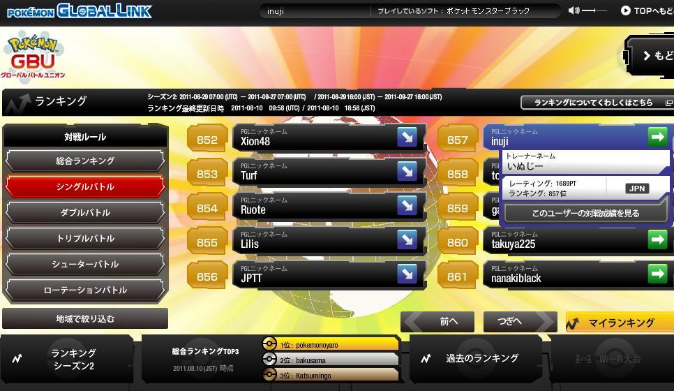 レーティング結果_ランキングシーズン2(2011.08.10)_1689