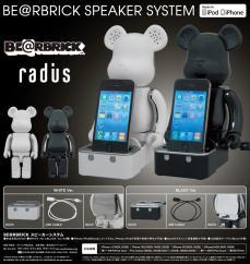 radious-bear-speaker.jpg