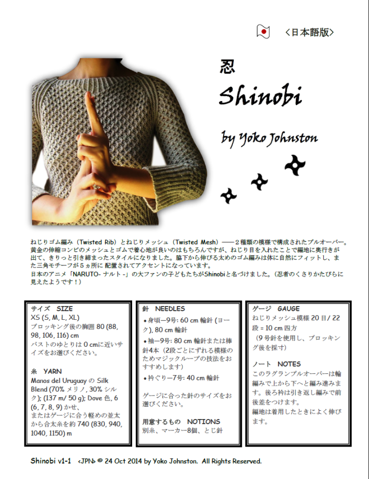 Shinobi jpn Front pg - Copy