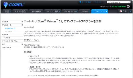 ペインター12_2_update_120713s