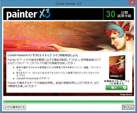 painter13体験版