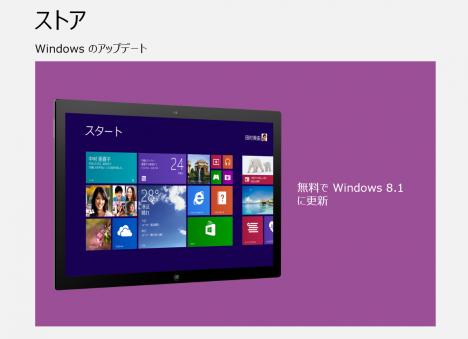 Windows8_1_update.png