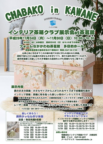 chameikan_chirashi.jpg
