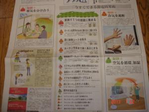 日経新聞 プラス1