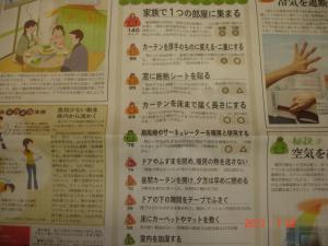 日経新聞 プラス1top10