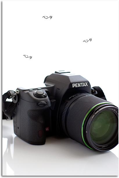 ペンタ2号
