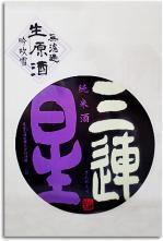 三連星・吟吹雪(無濾過生原酒・純米酒)