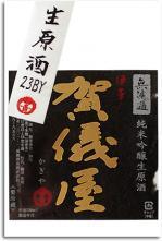 加儀屋(純米吟醸生原酒)23BY