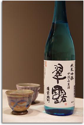 翠露(純米吟醸・中汲み生原酒)