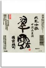 翠露(純米吟醸・中汲み生酒)