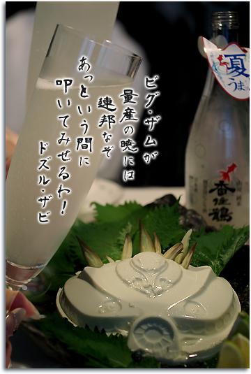 ビグザム豆腐で乾杯!