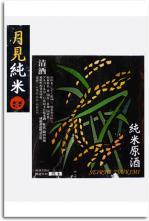 伊予加儀屋(純米原酒 しずく媛)SEIRYO TSUKIMI