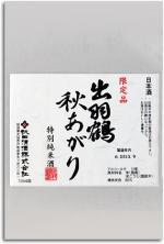 出羽鶴・秋あがり(特別純米酒)。