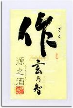 作(玄乃智)純米酒
