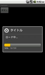 android_ProgressDialog_horizontal.png