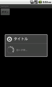 android_ProgressDialog_spinner.png